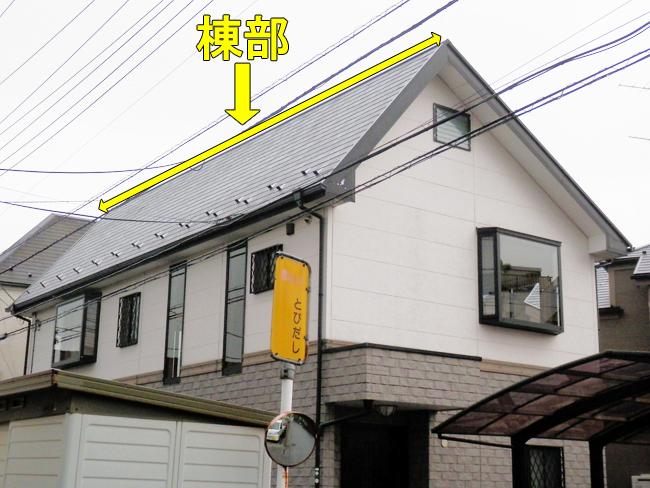 屋根点検:棟部