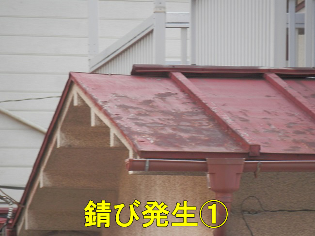 屋根点検:さび1
