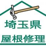 屋根修理:埼玉県