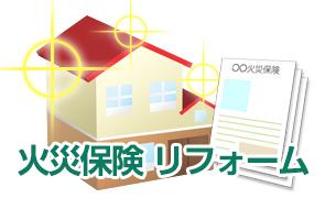 火災保険-リフォーム