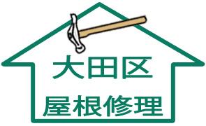 大田区:屋根修理