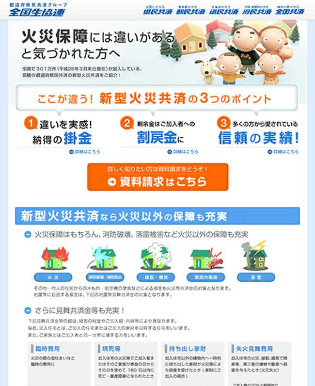 台風:都道府県民共済:新型火災共済