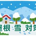 屋根 雪 対策