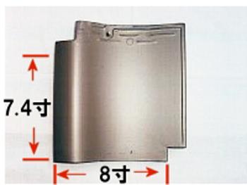 和瓦の寸法
