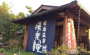 昭島温泉湯楽の里