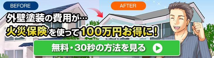 火災保険で屋根修理の費用を抑える方法