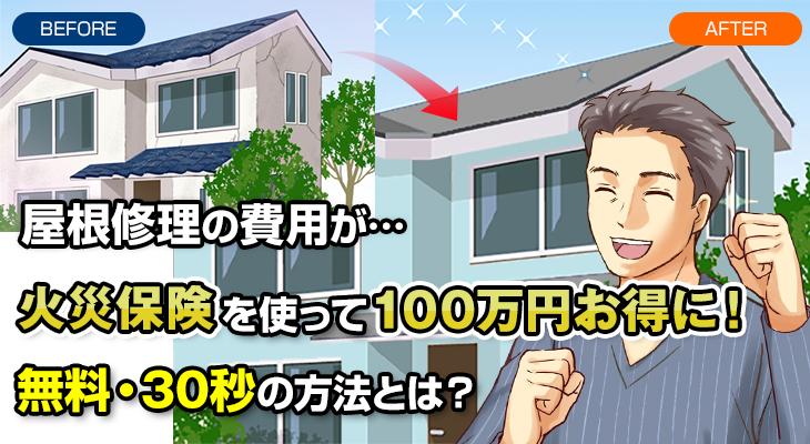 屋根塗装の費用が100万円お得になった理由とは