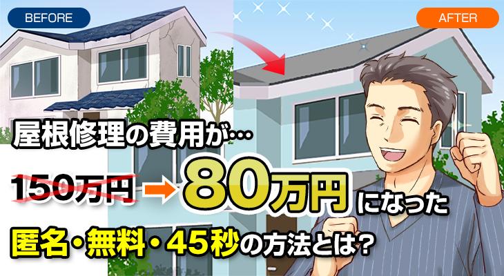 屋根の修理は助成金で安くなる