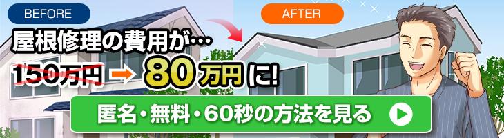 屋根塗装の費用を助成金で抑える方法