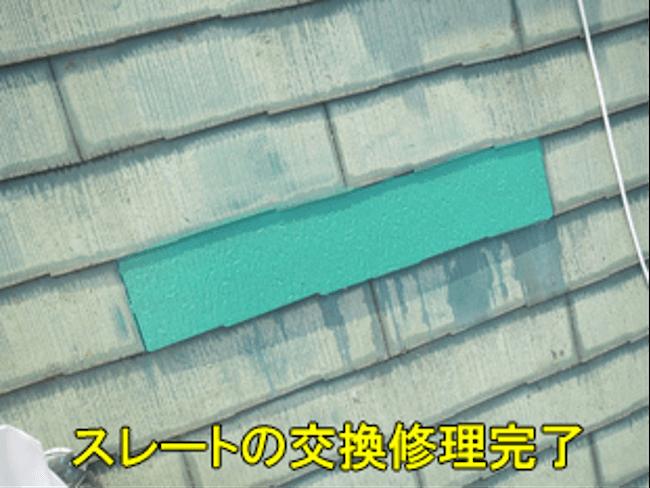 屋根のスレートを交換完了したときの画像